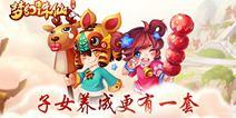 《梦幻诛仙》手游全新版本正式上线 亲历子女养成