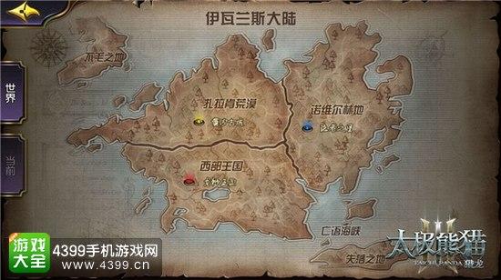 太极熊猫3猎龙地图
