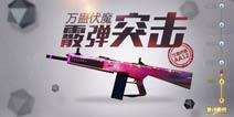 龙之咆哮《全民枪战2(枪友嘉年华)2》传奇改装卡上线