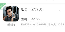 越狱4ios版免费下载 苹果账号免费共享