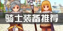 仙境传说ro骑士装备推荐 守护永恒的爱骑士装备选择