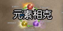 地牢猎手5元素有几种 元素相生相克鉴别攻略