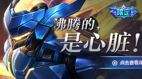 王者荣耀赵云引擎之心视频