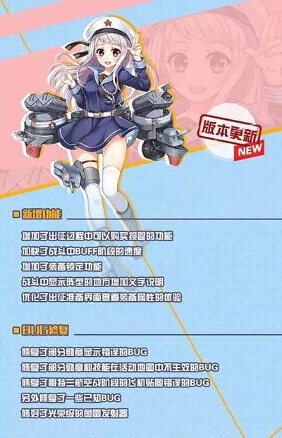 战舰少女r3月6日更新