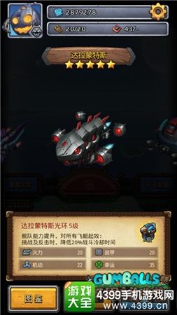 《不思议迷宫》天空战飞艇介绍