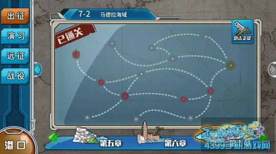 战舰少女r7-2攻略