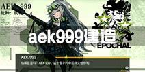 少女前线aek999建造公式多少 AEK999建造时间多少