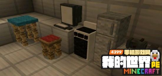 我的世界现代家具addons下载