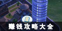 模拟城市我是市长赚钱攻略 怎么样赚钱