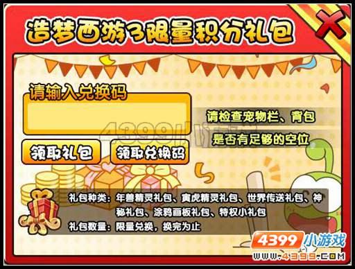 造梦西游3V24.5版本更新公告