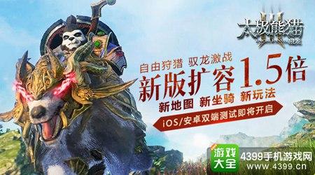 《太极熊猫3猎龙》3月ios二测来袭