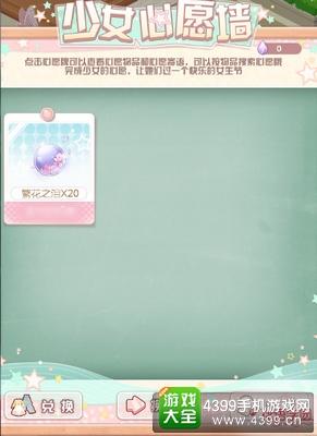 《花语学园》女生节圆少女梦——女生心愿墙