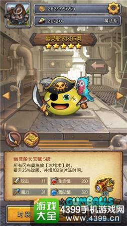 不思议迷宫幽灵船长冈布奥获取攻略