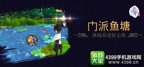 图4:门派鱼塘开启 休闲仙侠手游新体验