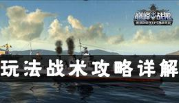 巅峰战舰怎么玩 游戏玩法战术详解