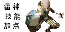 龙之谷手游雷神加点 龙之谷手游雷神技能要怎么加点