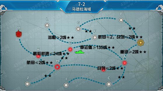 战舰少女r7-2带路条件