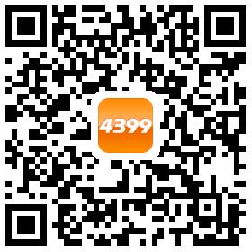 4399小游戏微信公众号二维码