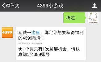 4399小游戏微信公众号绑定账号