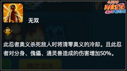 火影忍者OL目前最火最冷门的五主被动技能盘点
