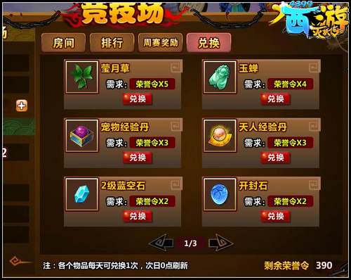 西游灭妖传V5.2版本更新公告