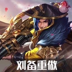 王者荣耀刘备重做