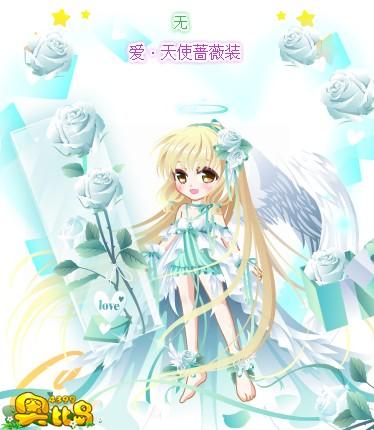 奥比岛爱・天使蔷薇装图鉴