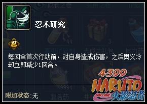 火影忍者OL水主天赋忍术研究