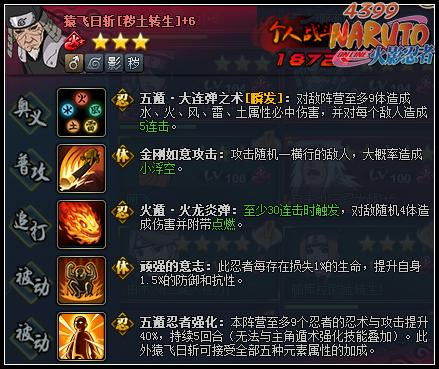 火影忍者OL会土三代