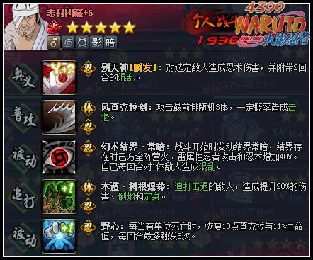 火影忍者OL志村团藏