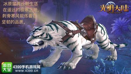 《光明大陆》超魔幻坐骑一览