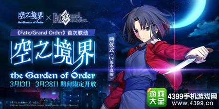 《Fate/Grand Order》首次IP联动