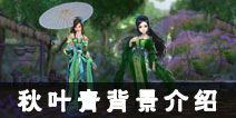 剑网3口袋版秋叶青介绍 青如翠叶俏佳人