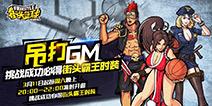 《街头篮球手游》GM赛将开启 快来一起吊打GM吧!