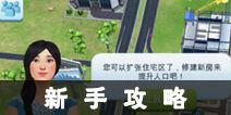 模拟城市我是市长新手攻略 新手必备攻略