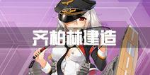 战舰少女r齐柏林伯爵建造时间多少 建造公式用什么