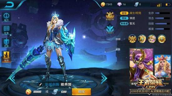 王者荣耀雅典娜冰冠女神