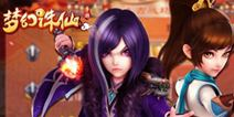 《梦幻诛仙》手游3月10日版本更新 新活动上线