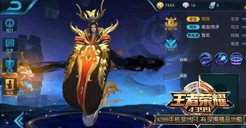 东皇太一东海龙王皮肤
