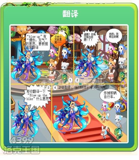 洛克王国四格漫画之翻译