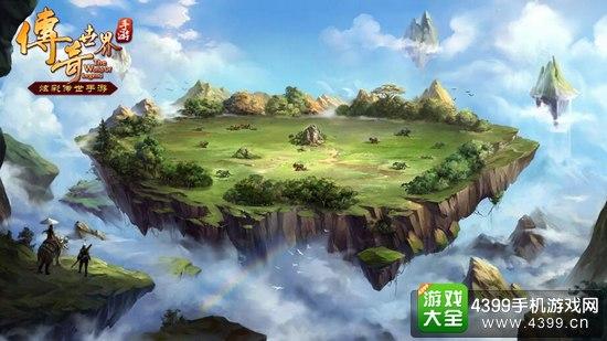 传奇世界手游灵犀仙岛