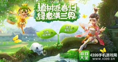 《梦幻西游》手游植树节活动上线