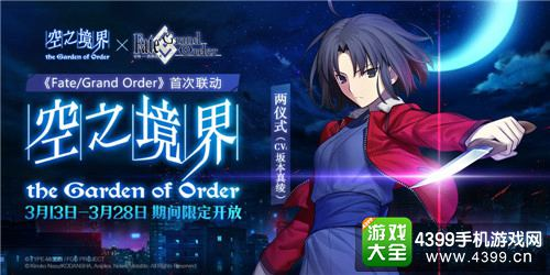 《Fate/Grand Order》联动《空之境界》今日开启