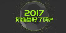 2017《球球大作战》赛事计划公布 全年精彩赛事等你参与