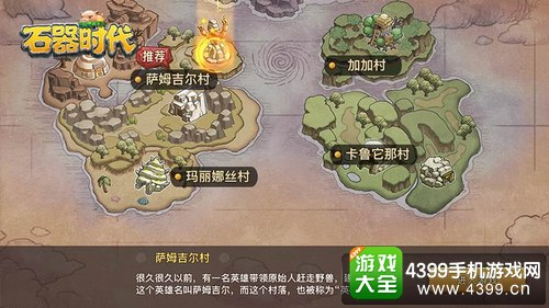 《石器时代》手游3月15日首轮测试