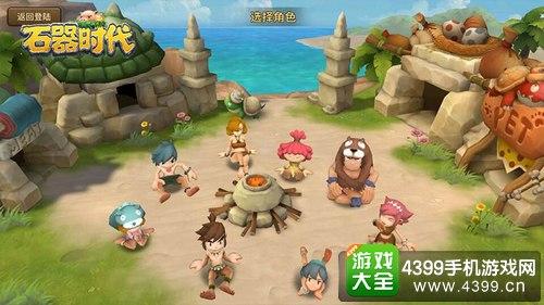 《石器时代》手游3月15日开启测试