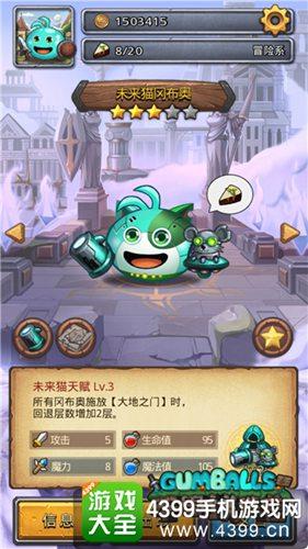 图6:《不思议迷宫》未来猫冈布奥