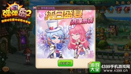 """,《弹弹岛2》新版""""纯白盛宴""""浪漫上线"""