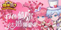 """《弹弹岛2》新版""""纯白盛宴""""浪漫上线 时装礼包免费领"""
