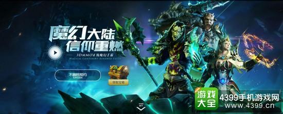 魔龙大陆新版官网